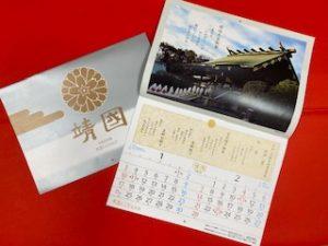 令和3年版 靖国カレンダー